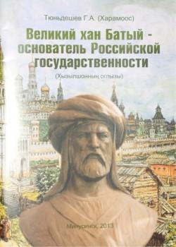 [Зображення: Oblozhka-Velikii-Khan-Batyi-250x350.jpg]