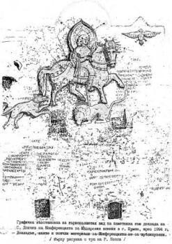 Рис.9. Графичиская реконструкция арх. С. Дончева первоночалного вида паметника Мадарский всадник