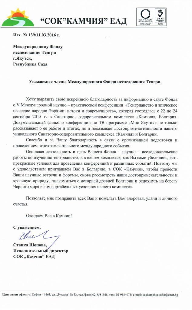 Письмо из Болгарии