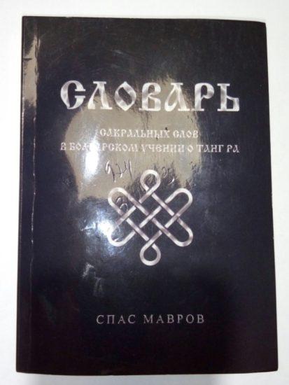 bolgarskij-slovar-terminov