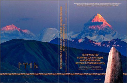 Обложка сборника 6-й конференции