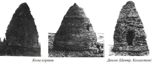 Огузские башни