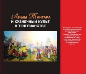 Сборник Айыы Тангара