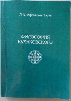 Philosofy Kylakovsky